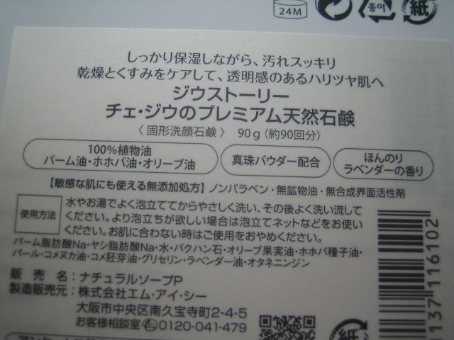 チェ・ジウのプレミアム天然石鹸4