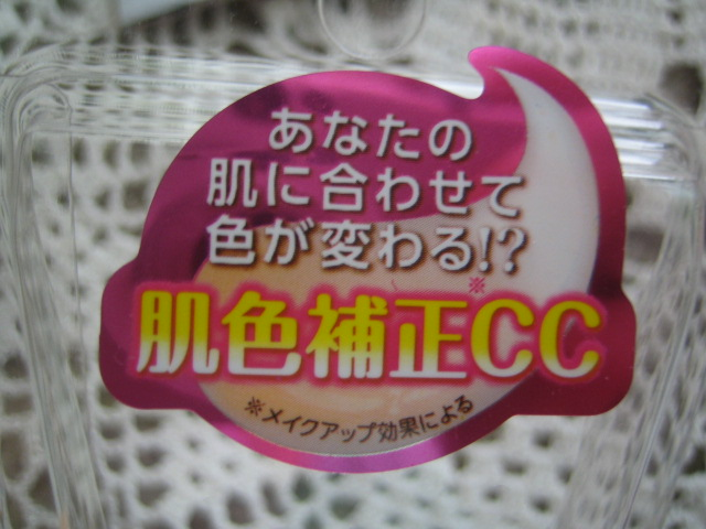 パルガントン CCクリーム2