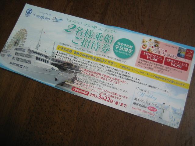 神戸 コンチェルト