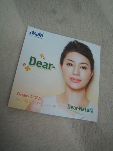 Asahi アサヒ サプリメント ディアナチュラ2