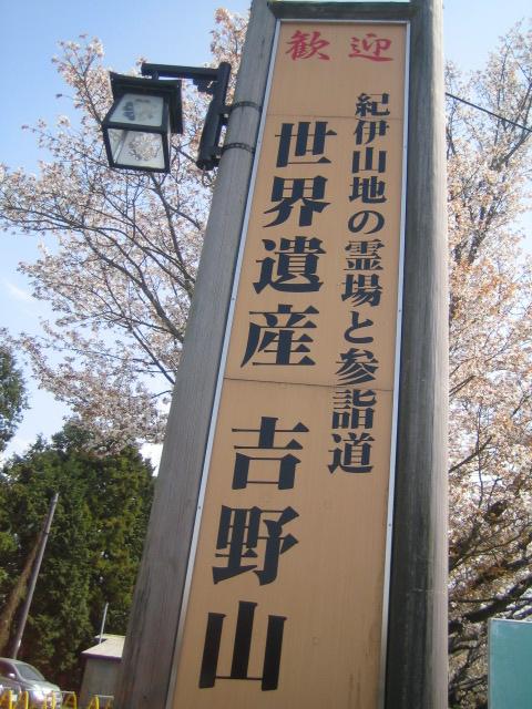 世界遺産 奈良 吉野山