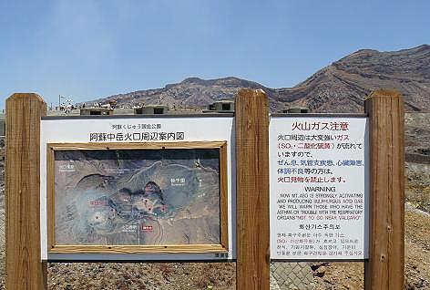 火山ガスに注意♪