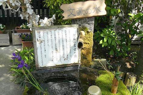 文豪の泉♪