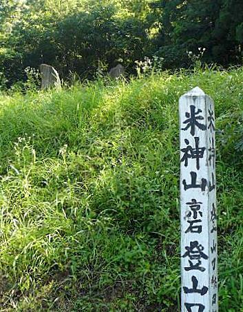 米神山登山口♪