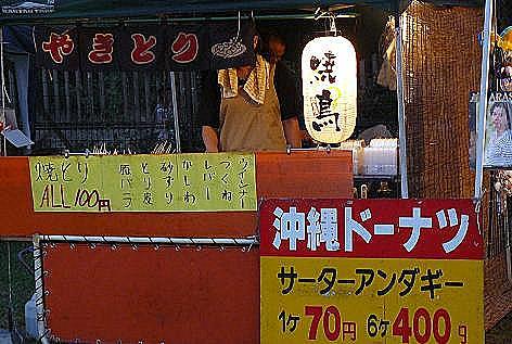 焼き鳥100円♪