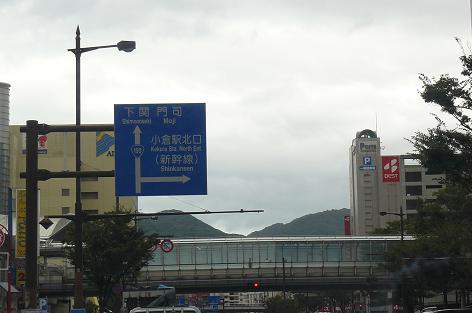 小倉駅方面へ♪