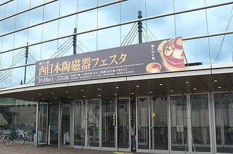 西日本陶磁器フェスタ♪