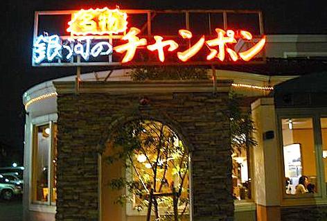 永犬丸の有名店です♪
