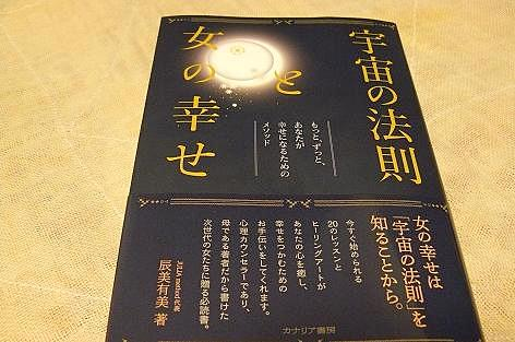 tatsumyさんの本♪