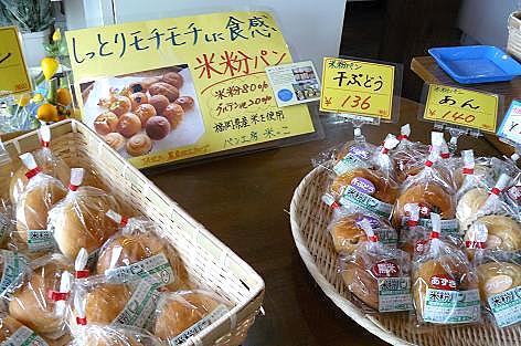 米粉のパン♪