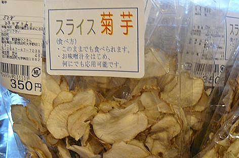 菊芋スライス♪
