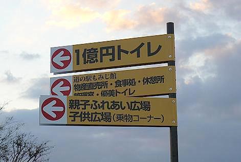 一億円トイレ??