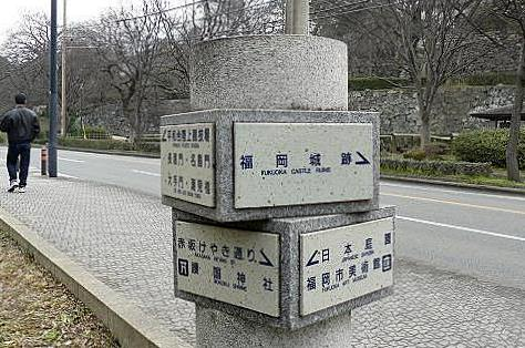 福岡城跡も見つけた♪