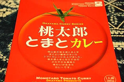 桃太郎トマトカレー♪