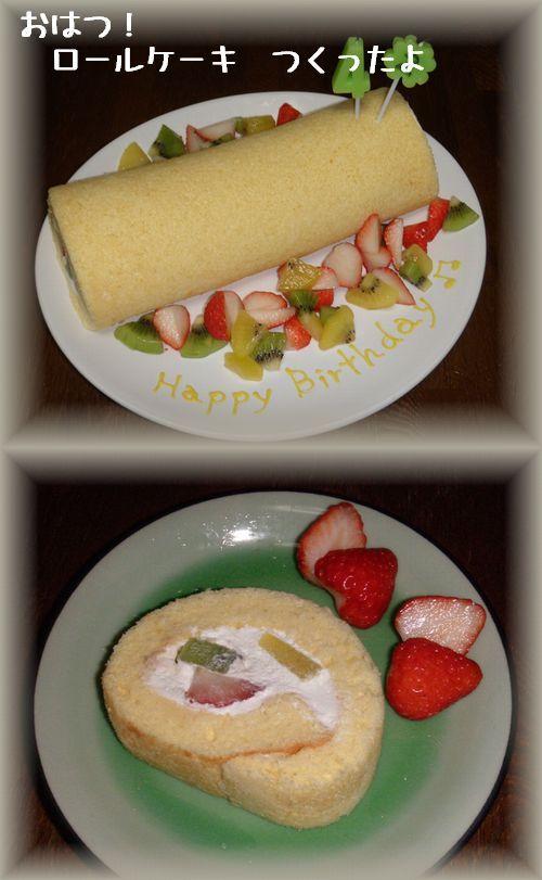 ロールケーキカット