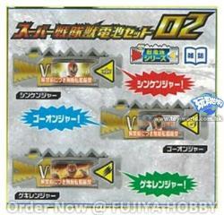 スーパー戦隊獣電池02