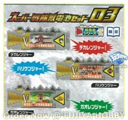スーパー戦隊獣電池03