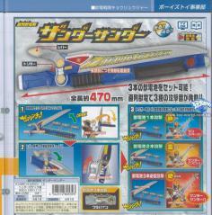 直列獣電剣ザンダーサンダー