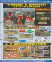 スーパー戦隊獣電池セット01
