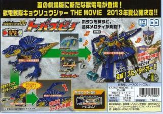 獣電竜シリーズ00トバスピノ