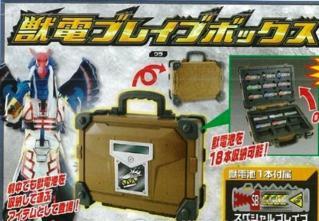 獣電ブレイブボックス