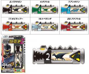 獣電戦隊キョウリュウジャー獣電池2