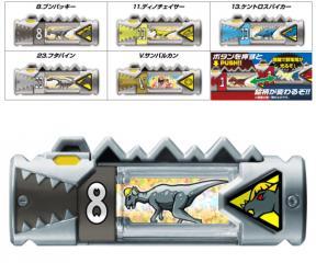 獣電戦隊キョウリュウジャー獣電池4