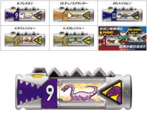 獣電戦隊キョウリュウジャー獣電池5