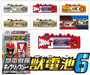 獣電戦隊キョウリュウジャー獣電池6