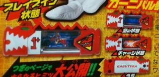 カーニバル獣電池