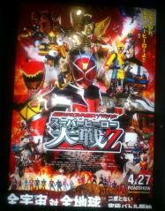 スーパーヒーロー大戦Z(映画館内の看板)