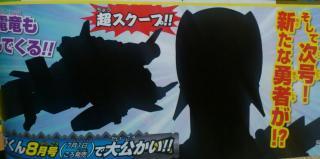 謎の獣電竜1