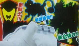 謎の獣電竜、謎のカミツキ合体