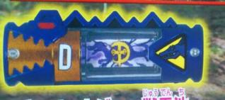 デスリュージャー獣電池