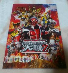 スーパーヒーロー大戦Z(パンフレット)