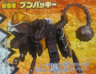 獣電竜ブンパッキー