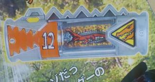 ディノスグランダー獣電池