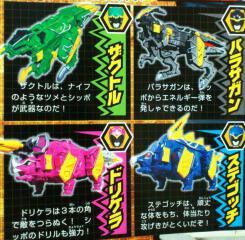 獣電竜ステゴッチ 獣電竜パラサガン 獣電竜ザクトル 獣電竜ドリケラ