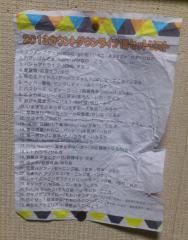 カウントダウンライブ2012のセトリ(第1部)