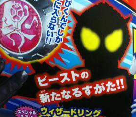仮面ライダービーストの新フォーム