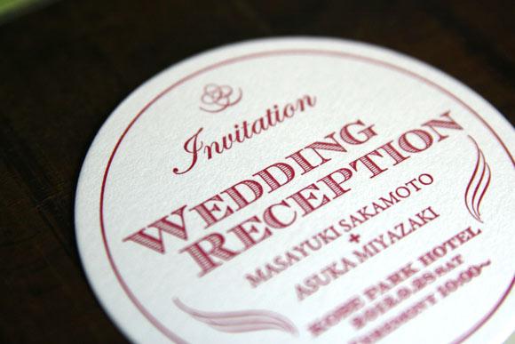 活版印刷でコースターにプレスした招待状