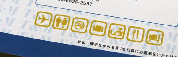 エアチケット招待状~オリジナルピクトでこだわる