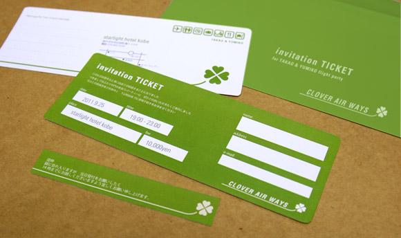 搭乗券風招待状、落ち着いた印象のカラー