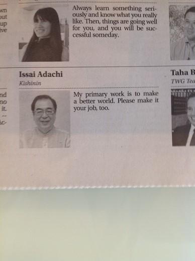 本日 ジャパンタイムス 次世代CEO アジアの100人 掲載されました。 鍼灸(はりきゅう)治療院 東京都葛飾区東新小岩 新小岩 鍼灸