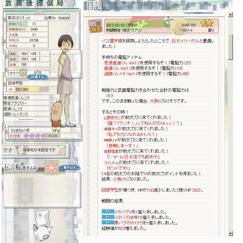 20120210_003.jpg