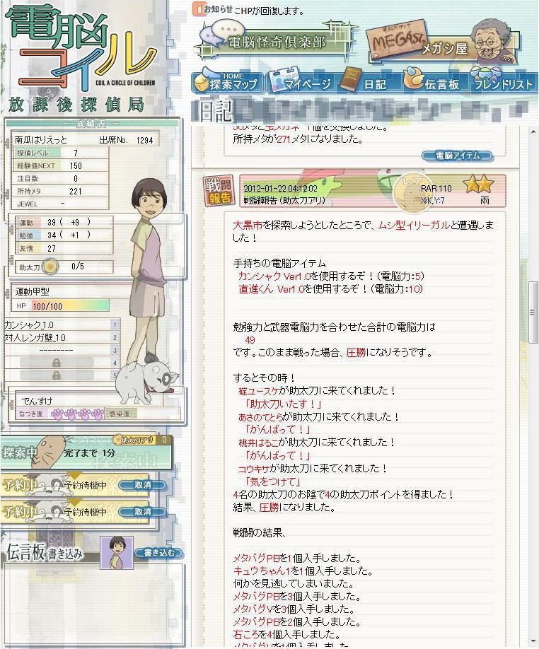 pcss20120122_101.jpg