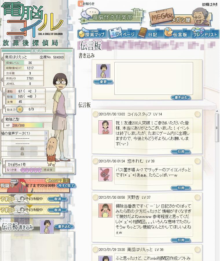 pcss20120130_001.jpg