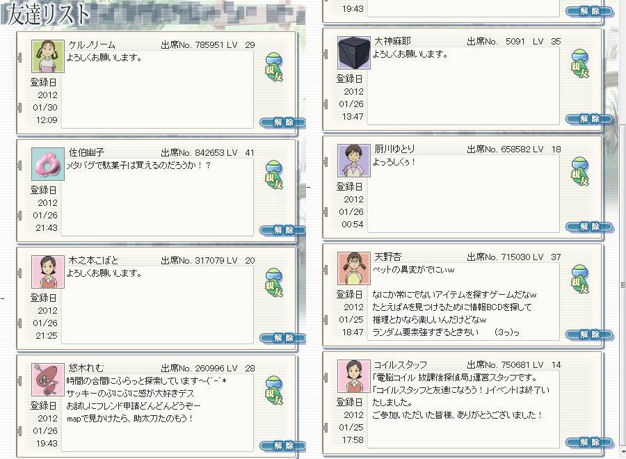 pcss20120130_002.jpg