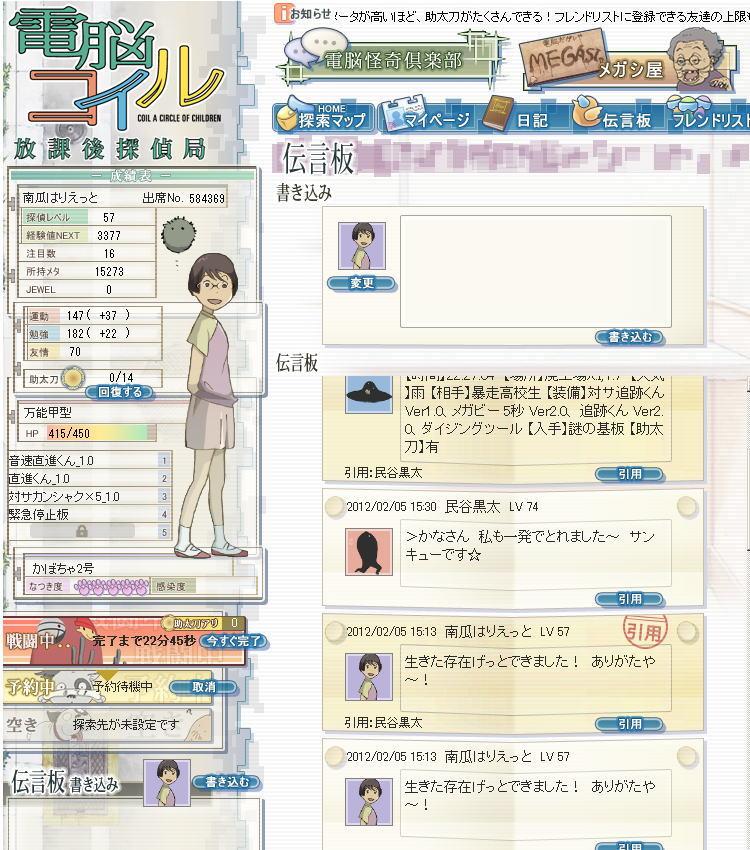 pcss20120205_001.jpg