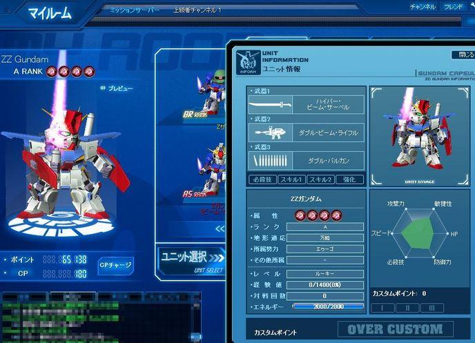 GOnlineScreenShot_20120221_103541.jpg